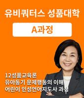 [수강권] A과정 (4/23 개강) 좋은나무성품학교 유비쿼터스 성품대학