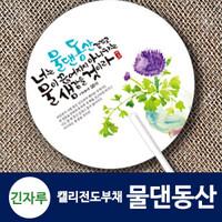 [인쇄용] 긴자루 원형_물댄동산 캘리전도부채(500매이상)