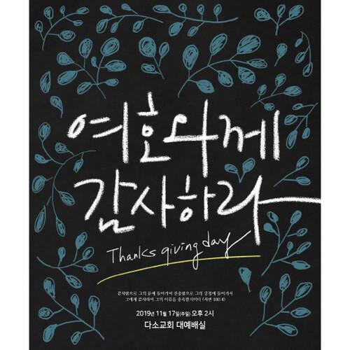 추수감사절현수막-198 ( 100 x 120 )