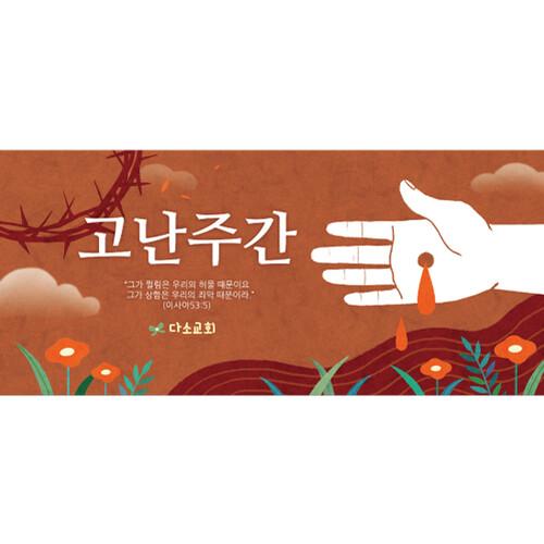 교회사순절현수막(고난주간)-012 ( 200 x 90 )