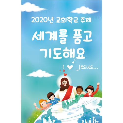 교회유치부현수막(다문화)-165 ( 100 x 150 )