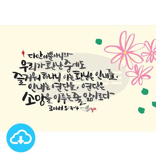 디지털 캘리그라피 36 다만 이뿐 아니라 by 가든오브마인드 / 이메일발송(파일)