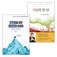 문영호 목사 저서 세트(전2권)