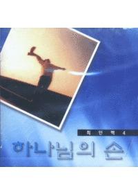 최인혁 4 - 하나님의 손 (CD)