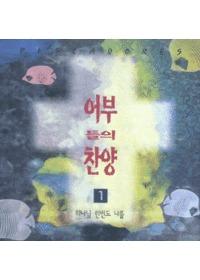 어부들의 찬양 1 - 하나님 한번도 나를 (CD)