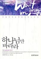 [개정판] 하나님만 바라라 - 앤드류 머리 클래식1