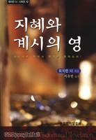 지혜와 계시의 영 - 워치만 니 시리즈 12