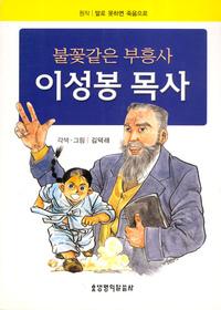불꽃같은 부흥사 이성봉 목사