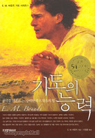 기도의 능력 - E. M. 바운즈 기도 시리즈 1