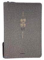 슬림 성경 중 합본 (색인/지퍼/친환경PU소재/다크베이지)