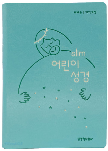 slim 어린이 성경 소 단본 (색인/무지퍼/친환경PU소재/뉴민트)