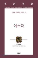 에스더 - 틴데일 구약주석 시리즈 13