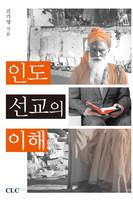 인도 선교의 이해