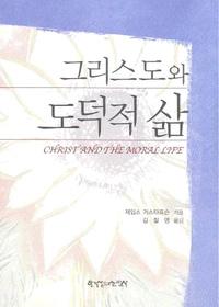 그리스도와 도덕적 삶