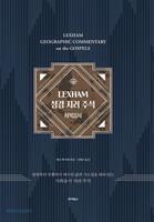 LEXHAM 성경 지리 주석: 사복음서