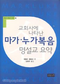 교회사에 나타난 마가 · 누가복음 명설교 요약 - 복음서 명설교 시리즈2
