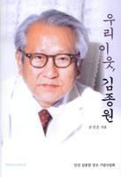 우리 이웃, 김종원
