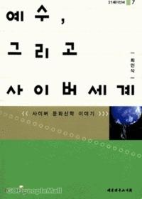 예수 그리고 사이버세계 : 사이버 문화신학 이야기 - 21세기 신서 7