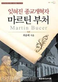 잊혀진 종교개혁자 마르틴 부처
