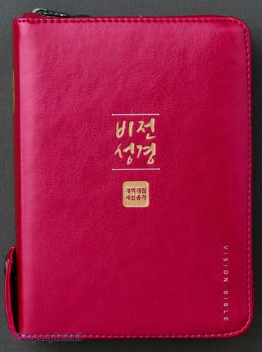 비전성경 특미니 합본(색인/지퍼/이태리신소재/펄분홍)