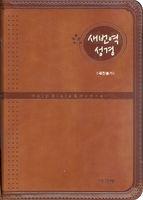 새번역 성경 새찬송가 소 합본(색인/최고급신소재/지퍼/브라운/RN62ET)