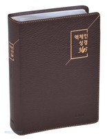 맥체인성경 365 대 단본(무색인/천연우피/무지퍼/브라운)