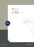 손글씨 성경_시편(구약) 개역개정/본문수록