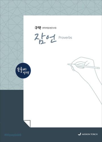 손글씨 성경_잠언(구약) 개역개정/본문수록