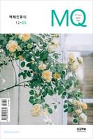 MQ_맥체인 큐티 (12-05)