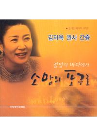김자옥 권사 간증 - 절망의 바다에서 소망의 포구로 (CD)