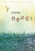 김명엽의 찬송교실 3