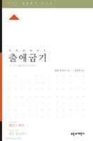 ESV 성경공부 시리즈 - 출애굽기