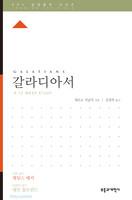 ESV 성경공부 시리즈 - 갈라디아서