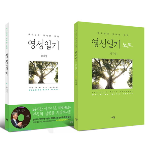 영성일기(개정판 노트포함)세트 (전2권)