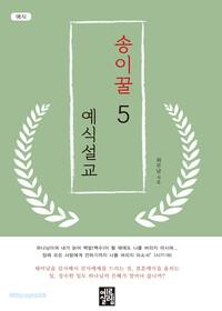 송이꿀 예식설교 5
