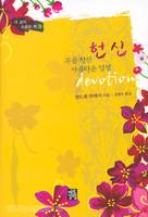 헌신 : 주를 향한 아름다운 열정 - 내 삶의 소중한 책 3