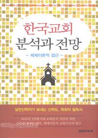 한국교회 분석과 전망