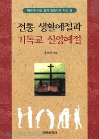 전통 생활예절과 기독교 신앙예절