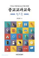 종교교과교육 (핸드북)