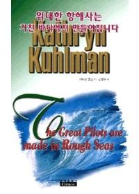 위대한 항해사는 거친바다에서 만들어집니다 - 캐더린 쿨만 시리즈 5