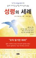 [개정판] 성령의 세례