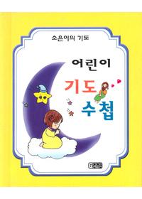 어린이 기도수첩 - 소은이의 기도