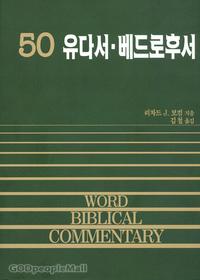 유다서 베드로후서 - WBC 성경주석 50