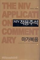 마가복음 - NIV 적용주석