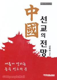 중국 선교의 전망 - 예영 세계 선교신서 2