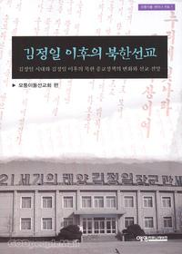 김정일 이후의 북한선교 - 모퉁이돌 세미나 자료 1