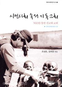 시민사회 속의 기독교회 : NGO를 통한 선교와 교회 - 목회사회학연구신서 2
