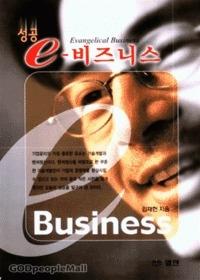 성공 e 비즈니스