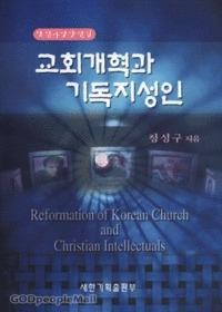 교회개혁과 기독지성인 - 칼빈사상강연집