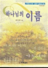 하나님의 이름 - 프리셉트 소그룹 성경공부 시리즈